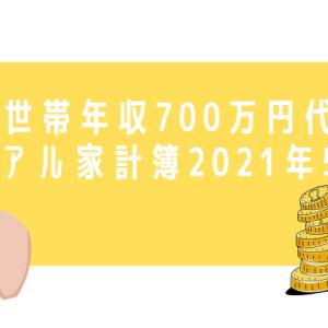 世帯年収700万代(月収手取り40万代)リアル家計簿2021年5月