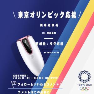 東京オリンピック応援🎉✨自宅で観戦しながら脱毛可能 Shinasaka 光脱毛器