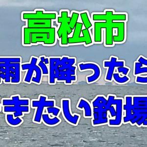 【香川県】高松市の雨が降ったら行きたい釣場3選!