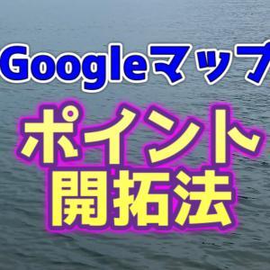 【Googleマップ活用】オフショアポイントの探し方