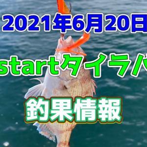 【香川県】6/20釣果報告!startさんのタイラバがやばい!