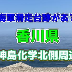【香川県】神島化学北側周辺【三豊市】