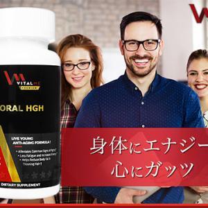 【サプリナビ公式】オーラルHGH、美白からダイエットまで幅広く期待できる最強サプリメント