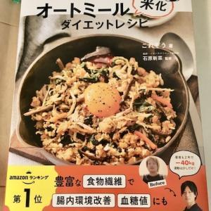 ゆるっとダイエット オートミールの本を買ってみた