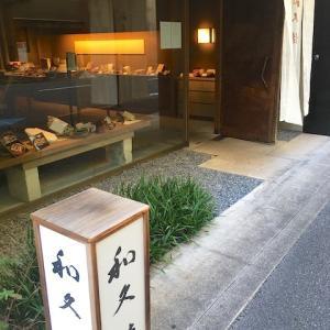 茶室カフェ 紫野和久傳 丸の内店