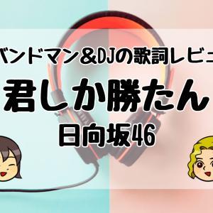 日向坂46「君しか勝たん」歌詞レビュー!元バンドマン&DJが掘り下げて考察