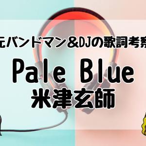 米津玄師「Pale Blue」歌詞レビュー!ドラマ「リコカツ」のために書き下ろされた楽曲を考察