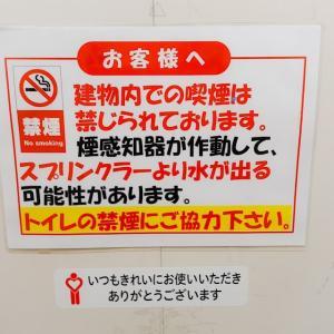 未だにトイレ内でタバコかよ?