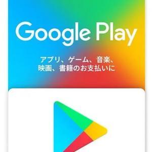 GooglePlayカードのコードか読めない場合は・・・