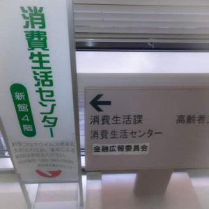 【実録】消費生活センター