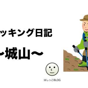 【初心者】トレッキング日記2 ~城山~