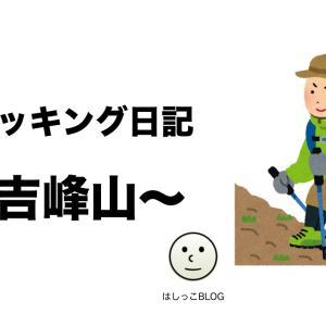 【初心者】トレッキング日記1 ~吉峰山~