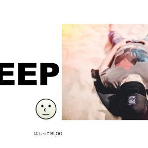 寝不足気味の私が睡眠改善のためにやった6つのこと