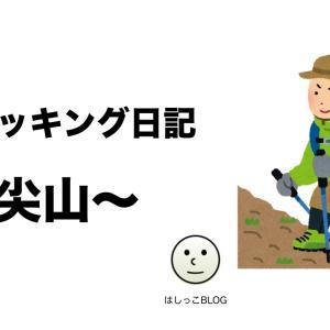 【初心者】トレッキング日記4 ~尖山~