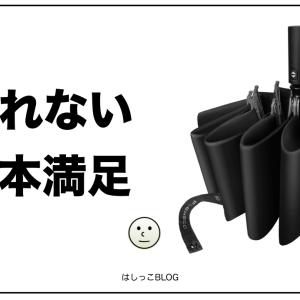 【おすすめ】折りたたみ傘【小さなストレスを無くしていこう】