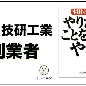 【やりたいことをやれ】本田宗一郎氏の本を読んでみました【あらすじ、感想】