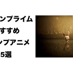 【王道】アマゾンプライムでおすすめのジャンプアニメ5選【厳選】