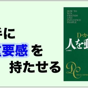 【自己啓発】人間関係に役立つおすすめ本「人を動かす」