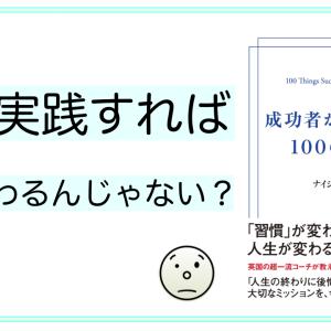 【書籍紹介】成功者がしている100の習慣【おすすめ本】