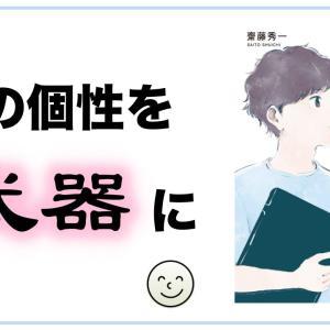 【書籍紹介】発達障害でIT社長の僕【起業】