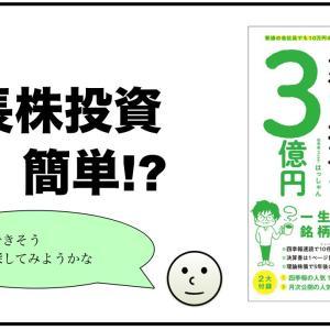 【書籍紹介】成長株集中投資で3億円【おすすめ】