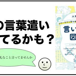【書籍紹介】言いかえ図鑑【レビュー】