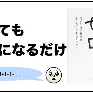 【書籍紹介】ゼロ ホリエモン【レビュー】