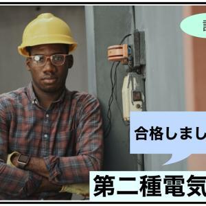 令和3年度第二種電気工事士取得 感想
