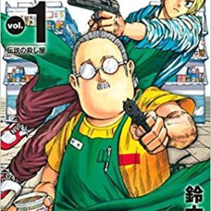 【漫画感想】SAKAMOTO DAYS 1巻【ちょいネタバレ】