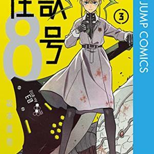 【漫画感想】怪獣8号 3巻【ちょいネタバレ】