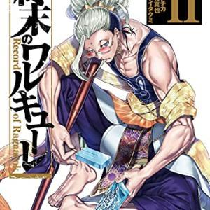【漫画感想】終末のワルキューレ 11巻【ちょいネタバレ】