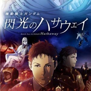 【映画感想】機動戦士ガンダム 閃光のハサウェイ【ちょいネタバレ】