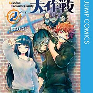 【漫画感想】夜桜さんちの大作戦 2巻【ちょいネタバレ】