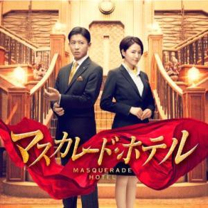 【映画感想】マスカレード・ホテル【ちょいネタバレ】