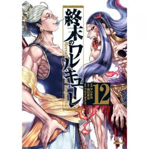 【漫画感想】終末のワルキューレ 12巻【ちょいネタバレ】