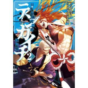 【漫画感想】テンカイチ 日本最強武芸者決定戦 2巻【ちょいネタバレ】