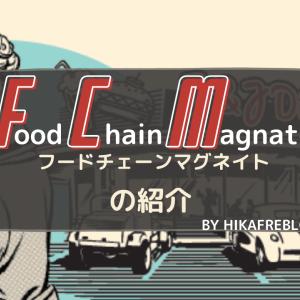 【ボードゲーム】フードチェーンマグネイトの紹介【経営者たれ】