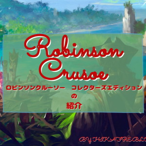 【ボードゲーム】Robinson Crusoe ロビンソンクルーソー の紹介【コレクターズエディション】