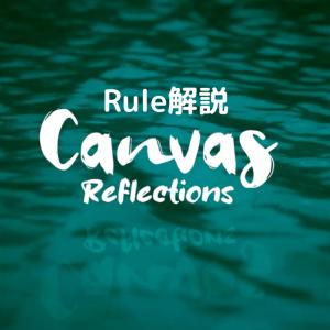 【ボードゲーム】Canvas:Reflections のちょっと詳しいルールまとめ【キャンバス拡張】