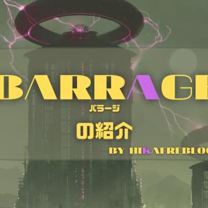 【ボードゲーム】BARRAGE バラージの紹介【全てを独占しろ】