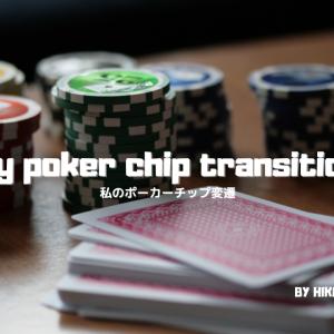 私のポーカーチップ変遷