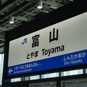 「富山一人旅おすすめ観光名所5選」