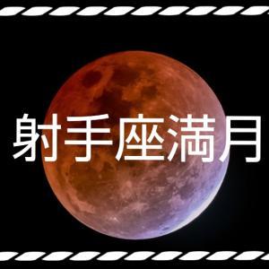 射手座満月のスーパームーン