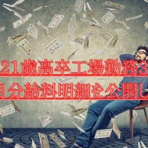 【お金】21歳高卒工場勤務3年目 12月分給料明細を公開します