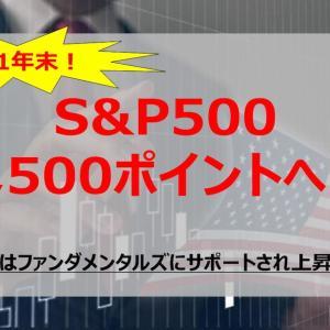 S&P500は2021年末に4,500ポイントへ!?株価はファンダメンタルズにサポートされ上昇中!
