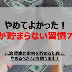 やめてよかった、お金が貯まらない習慣7選!元浪費家がお金を貯めるために、 やめるべきことを語ります!