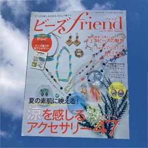 ビーズfriend夏号にコンペ受賞作品を掲載して頂きました!