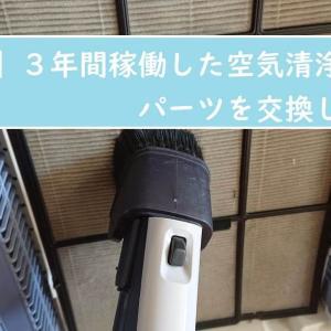 【生臭い】3年間稼働した空気清浄機パーツを交換して改善
