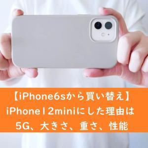 【iPhone6sから買い替え】iPhone12miniにした理由は5G、大きさ、重さ、性能