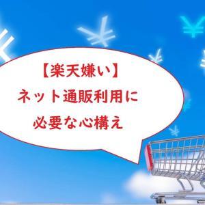 【楽天嫌い】ネット通販利用に必要な心構え
